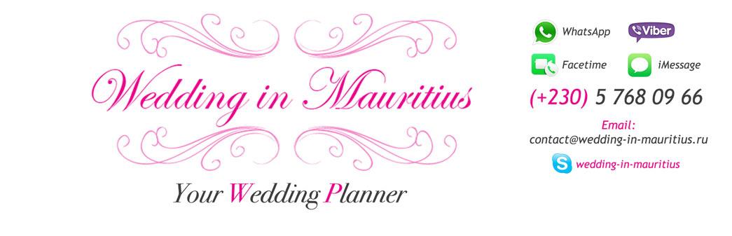 Свадьба на Маврикии Logo